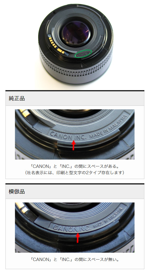 【注意】キヤノンの先代撒き餌レンズ「EF50mm F1.8 II」の偽物が出回っている模様。