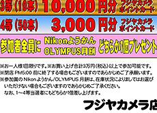 フジヤカメラの2017年1月3日新春初売り&大クジ引き大会で、参加者全員にニコンようかん&オリンパス月餅がプレゼントされる模様。