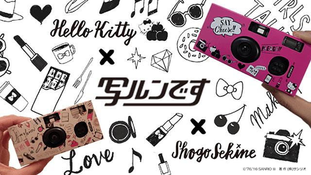 ハローキティと「写ルンです」のコラボモデル 「TOKYO OTONA KITTY」×「写ルンです」
