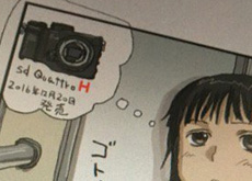 SIGMA sd Quattro H 好きな女の子の漫画「飛びこめ!!沼」