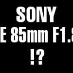 ソニーが低価格な85mm単焦点を発表する!?FE 85mm F1.8!?