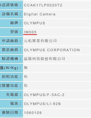 オリンパスの新型カメラが台湾の認証機関に登録された模様。STYLUSシリーズの新型機!?