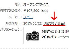 PENTAX K-3 IIがディスコンになった模様。