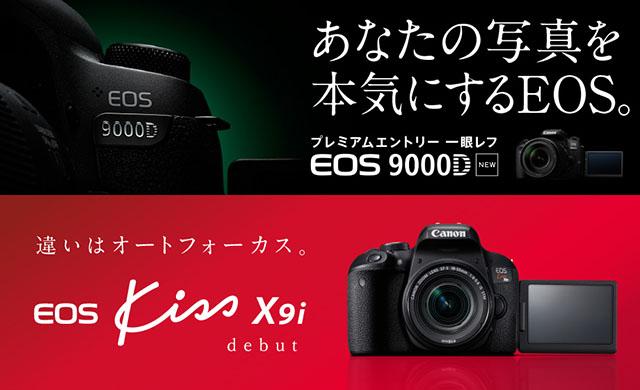 キヤノンが「EOS 9000D」と「EOS Kiss X9i」を正式発表。