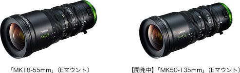 FUJINON MK18-55mm T2.9 & FUJINON MK50-135mm T2.9