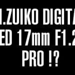 オリンパス「M.ZUIKO DIGITAL ED 17mm F1.2 PRO」は、OM-D E-M10 Mark IIIと一緒に発表されるが、発売は来年になる!?