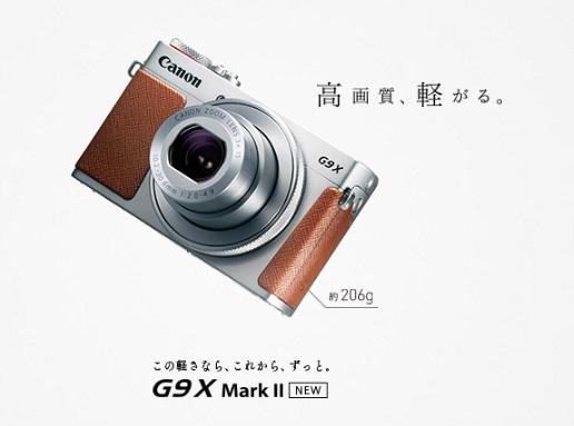 キヤノン PowerShot G9 X Mark II