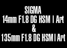 SIGMA 14mm F1.8 DG HSM | ArtとSIGMA 135mm F1.8 DG HSM | Art