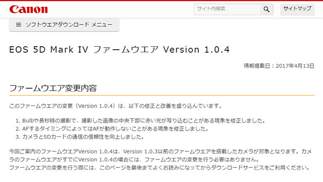 キヤノンがEOS 5D Mark IV用ファームウェアVer.1.0.4をリリース。