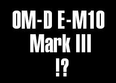 オリンパス OM-D EM-10 Mark III