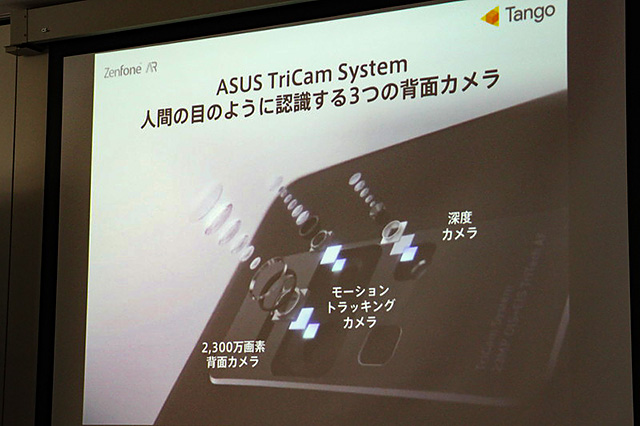 ASUSのAR&VR対応スマホ「ZenFone AR」