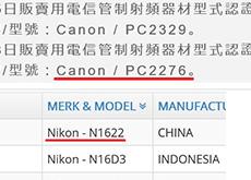 海外認証機関にキヤノンとニコンの新しい未発表機種が登録された模様。