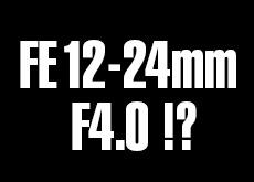ソニーFE 12-24mm F4.0