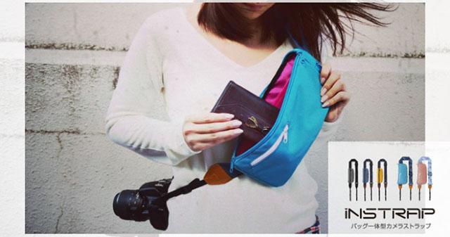 バッグ一体型カメラストラップ「INSTRAP」