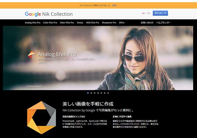 Nik Collection終了のお知らせ。