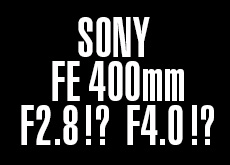 ソニー FE 400mm F2.8(F4.0?)