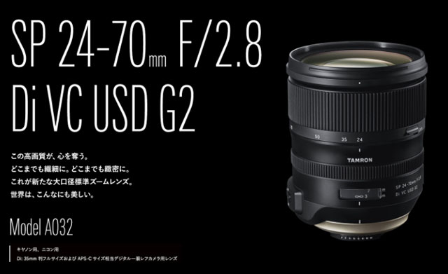 タムロン SP 24-70mm F/2.8 Di VC USD G2(Model A032)