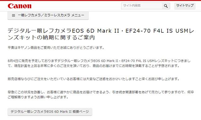 キヤノンEOS 6D Mark IIが予想を上回る予約数で生産が間に合わない模様。