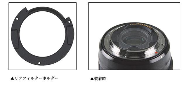 SIGMA 14mm F1.8 DG HSM | Art専用「リアフィルターホルダー」(キヤノン用のみ
