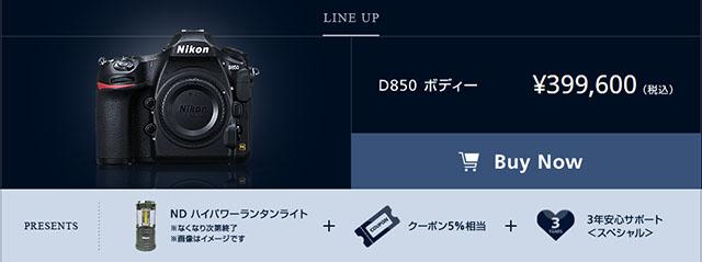 ニコン D850