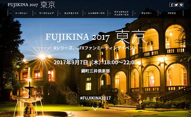 FUJIKINA 2017 東京
