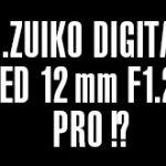 オリンパスがF1.2シリーズの新レンズ「M.ZUIKO DIGITAL ED 12mm F1.2 PRO」は、2018年末に発表される!?