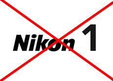 ニコンがNikon 1シリーズの生産を中止した!?