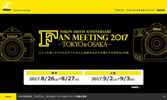 ニコン100周年記念ファンミーティング 2017