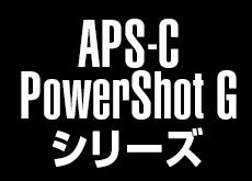キヤノンがPowerShot GシリーズをAPS-C化する!?APS-Cセンサー搭載のG1 X Mark III、G3 X Mark II、G5 X Mark IIが登場!?