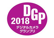 デジタルカメラグランプリ2018