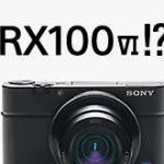 ソニーが10月末から11月初旬にRX100VI(DSC-RX100M6)を発表する!?