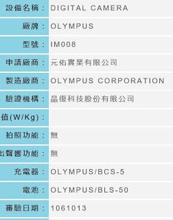 オリンパスの未発表機コードネーム「IM008」が海外の認証機関に登録された模様。PEN E-PL9!?