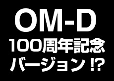 OM-D 100周年記念バージョン