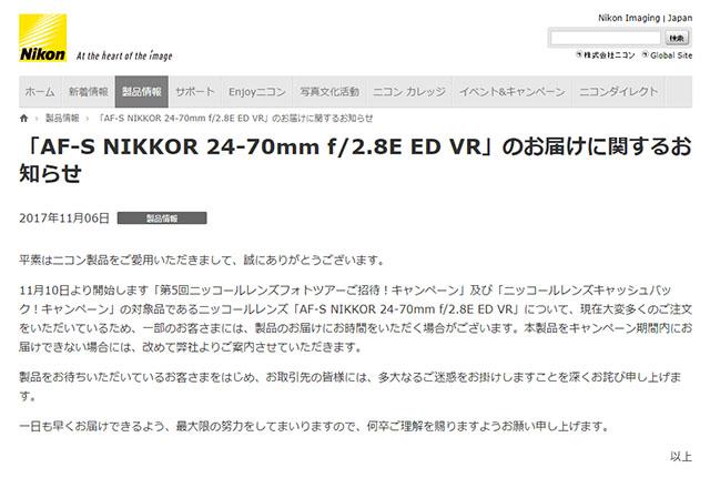 ニコンの「AF-S NIKKOR 24-70mm f/2.8E ED VR」が注文殺到で生産が間に合わない模様。