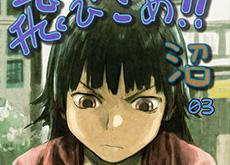 SIGMAのカメラが大活躍する漫画「飛びこめ!!沼」の第3巻「飛び込め!!沼 03」