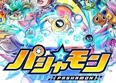 写真を撮ってモンスターをゲット!新感覚カメラRPG「パシャ★モン」