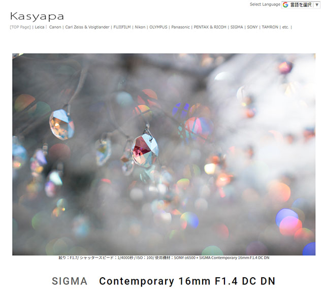 シグマ 16mm F1.4 DC DN | Contemporary レビュー