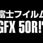 富士フイルムのGFX 50Sの廉価版「GFX 50R」は9月のフォトキナで発表される!?GF250mm F4は4月12日に発表!?