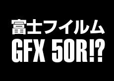 富士フイルム 中判ミラーレス「GFX 50R」