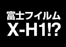 富士フイルム X-H1