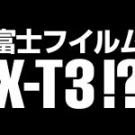 富士フイルムX-T3は、X-T2よりも安くなる!?