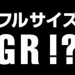 リコーがフルサイズ湾曲センサーを搭載した新しいGRシリーズ「GR-E」を発表する!?