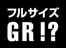 フルサイズ湾曲センサー「GR-E」