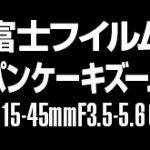 富士フイルムがパンケーキズーム「XC15-45mmF3.5-5.6 OIS」を発表する!?