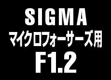 シグマがマイクロフォーサーズ用F1.2シリーズを開発中!?