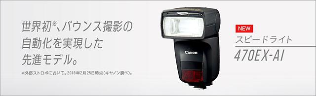 キヤノン スピードライト 470EX-AI