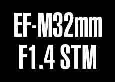 EF-M32mm F1.4 STM