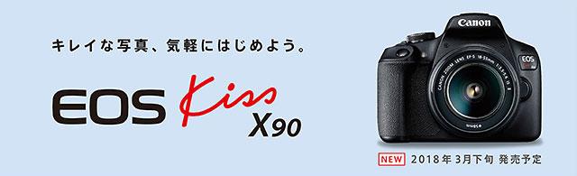 キヤノン「EOS Kiss X90」