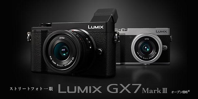 パナソニック LUMIX GX7 MarkⅢ