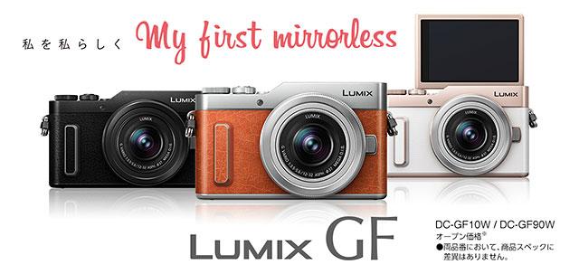 パナソニック LUMIX GF10(GF90)